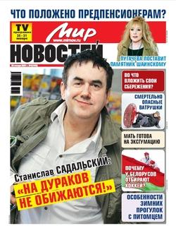 https://mirnov.ru/images/journals/mirnov/medium/1413.jpg