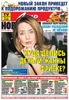 Газета «Мир новостей»