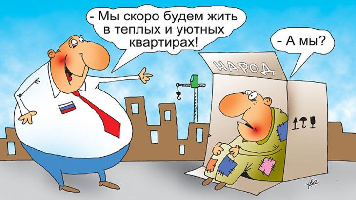 Картинки по запросу Карикатура государство управленец