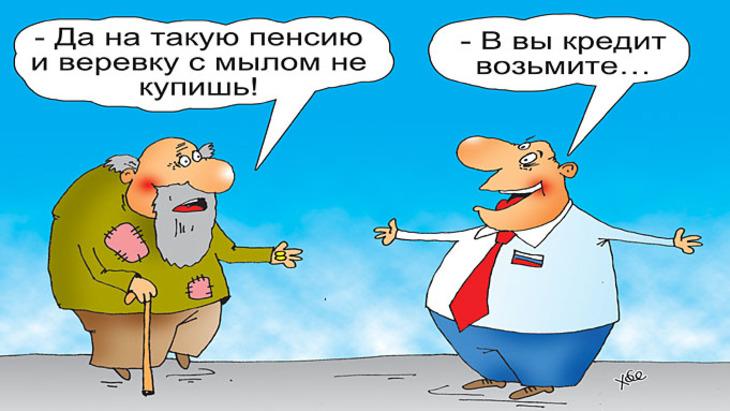 Вместо индексации пенсии пожилые люди получат по5 тыс. руб.