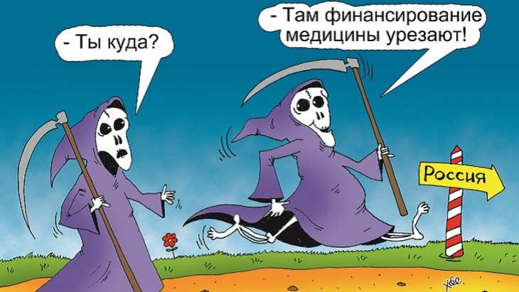 Картинки по запросу Власти России экономят на больных людях картинки