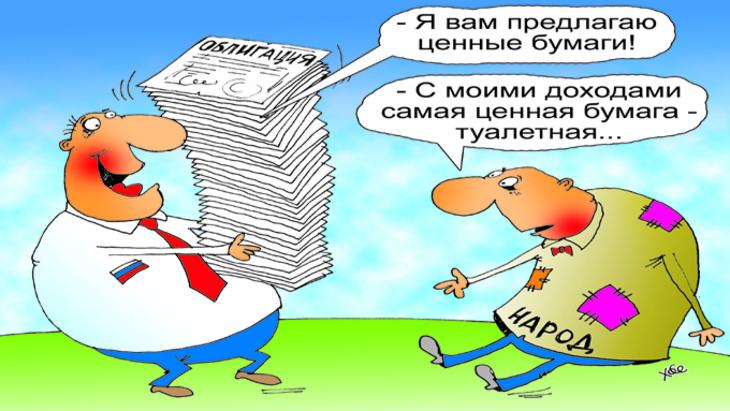 Ставропольские чиновники получают практически втри раза меньше федеральных