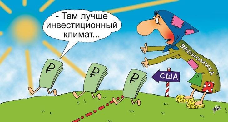 Инвестирует в экономику россии кредит онлайн украина кривой рог