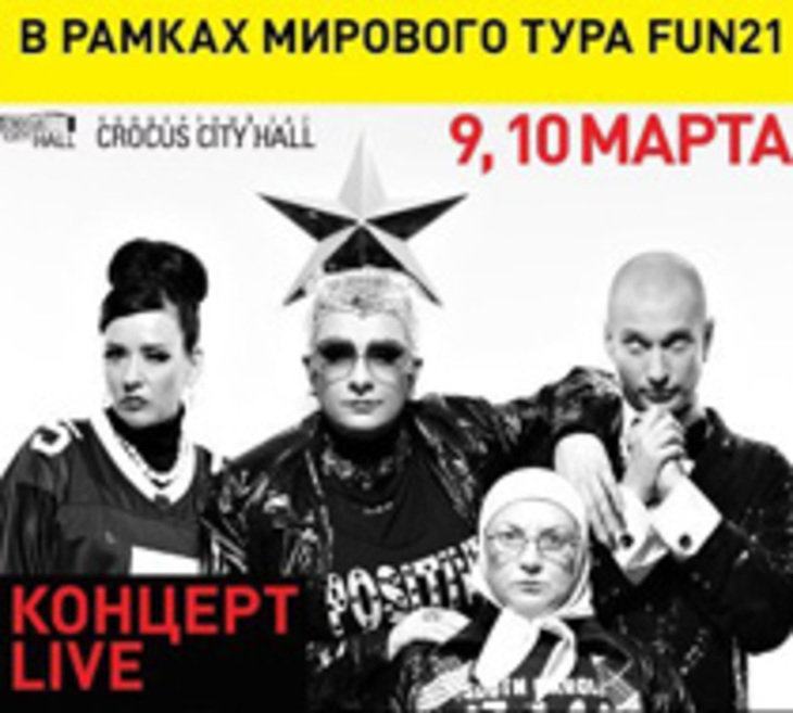 Сердючка & Band в Crocus City Hall