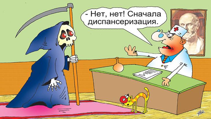 Картинки по запросу карикатура диспансеризация