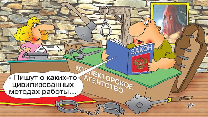 Картинки по запросу коллекторы карикатура