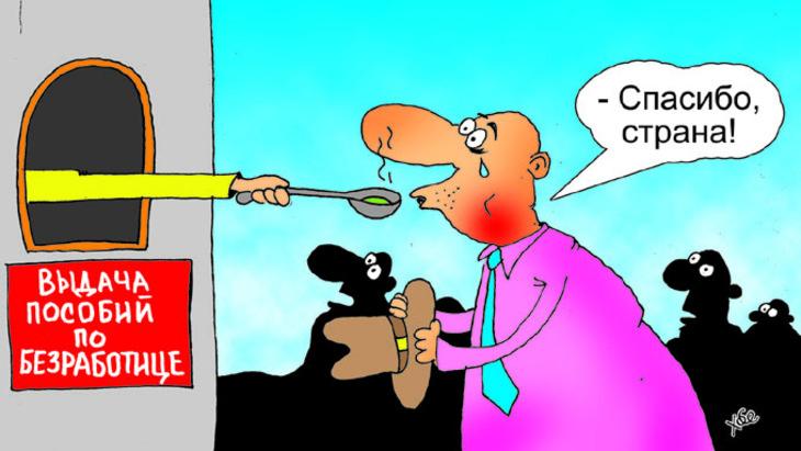 Картинки по запросу карикатура пособие по безработице