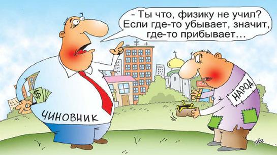 На зарплату чиновников «отстегнут» полтриллиона рублей