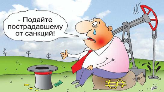 Нефтяной гигант попросил у государства 1,5 трлн рублей