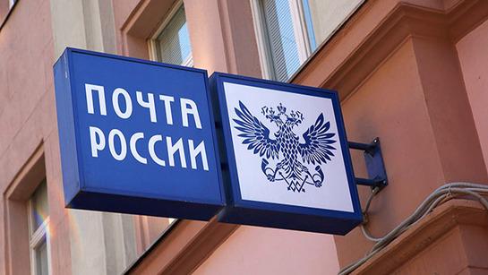 Ради чего реформируют «Почту России»