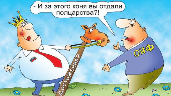 Государство как дойная корова