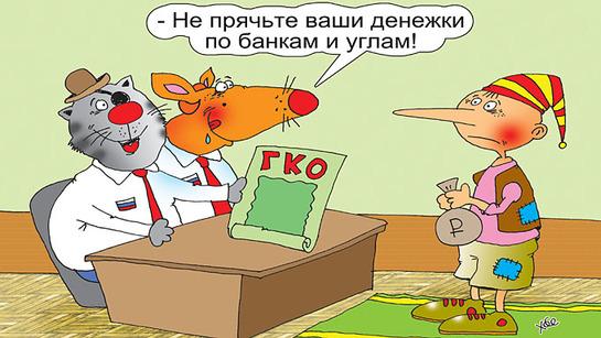 Россия хочет наступить на старые грабли