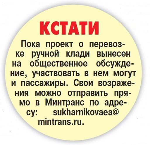 Владимир Путин подписал закон оботмене нормы бесплатного провоза багажа