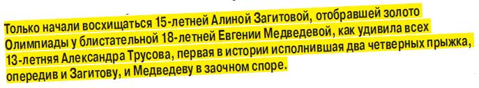 Группа Этери Тутберидзе - ЦСО «Самбо-70», отделение «Хрустальный» (Москва)-2 7764c-clip-46kb