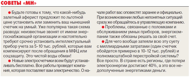 Умные счетчики поселятся в домах россиян