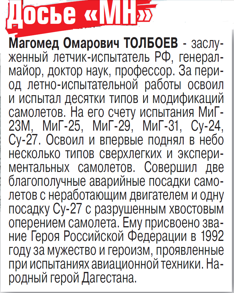 Магомед Толбоев: «Развитие авиации не остановить!»